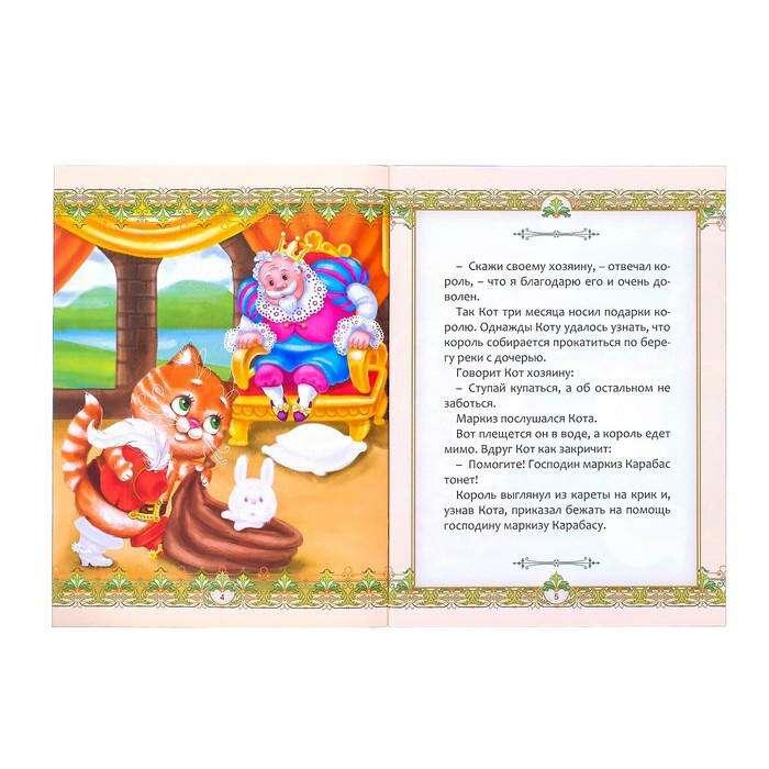 Наклейки «Сказка «Кот в сапогах»