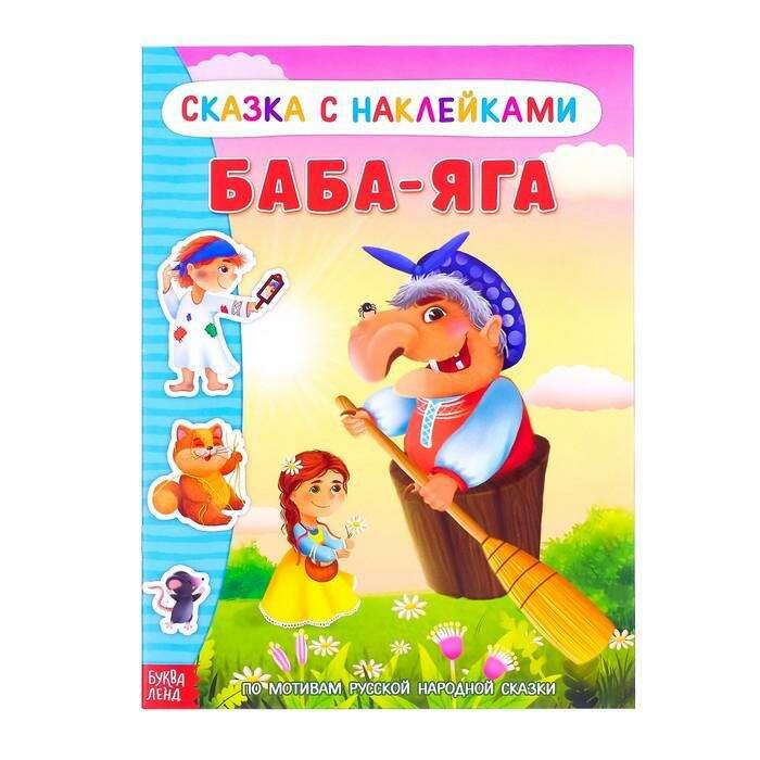 Наклейки «Сказка «Баба-Яга»