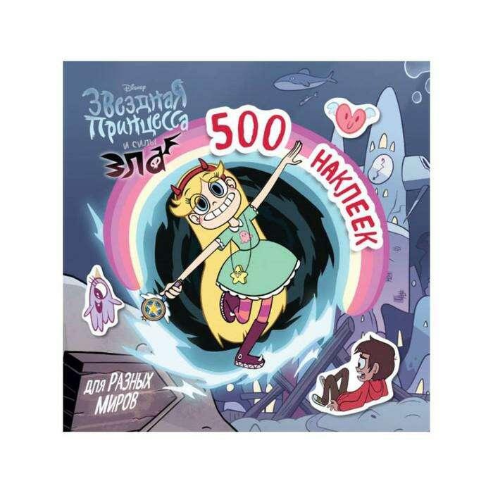 Звездная принцесса и силы зла. 500 наклеек для разных миров 500 наклеек для разных миров