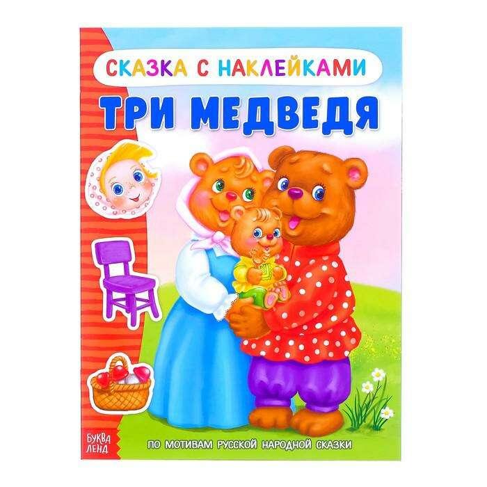 Наклейки «Сказка «Три медведя»