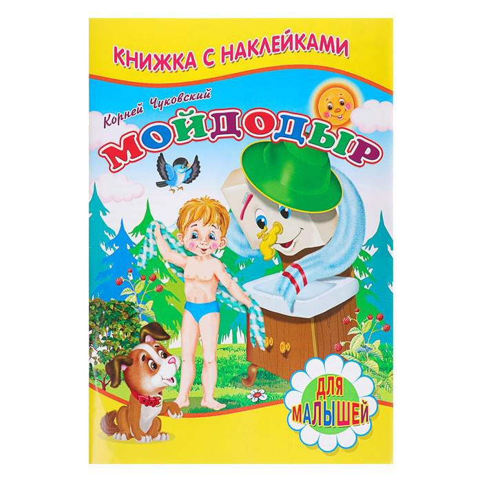 Книжка с наклейками «Мойдодыр». Чуковский К. И.