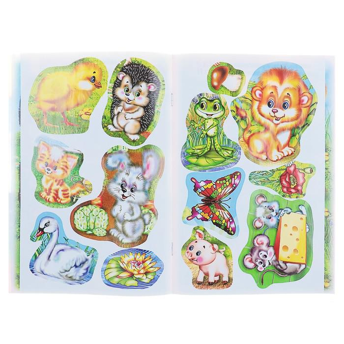 Книжка с наклейками для малышей «Весёлый счёт»