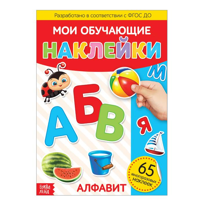 Наклейки многоразовые «Алфавит», формат А4