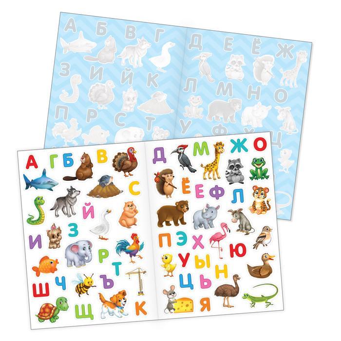 Наклейки многоразовые «Живая азбука», формат А4
