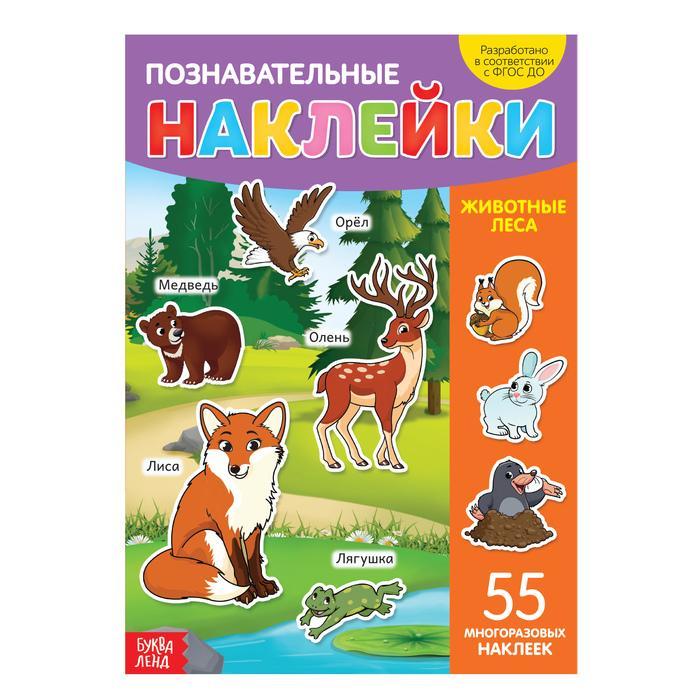 Наклейки многоразовые «Животные леса», формат А4