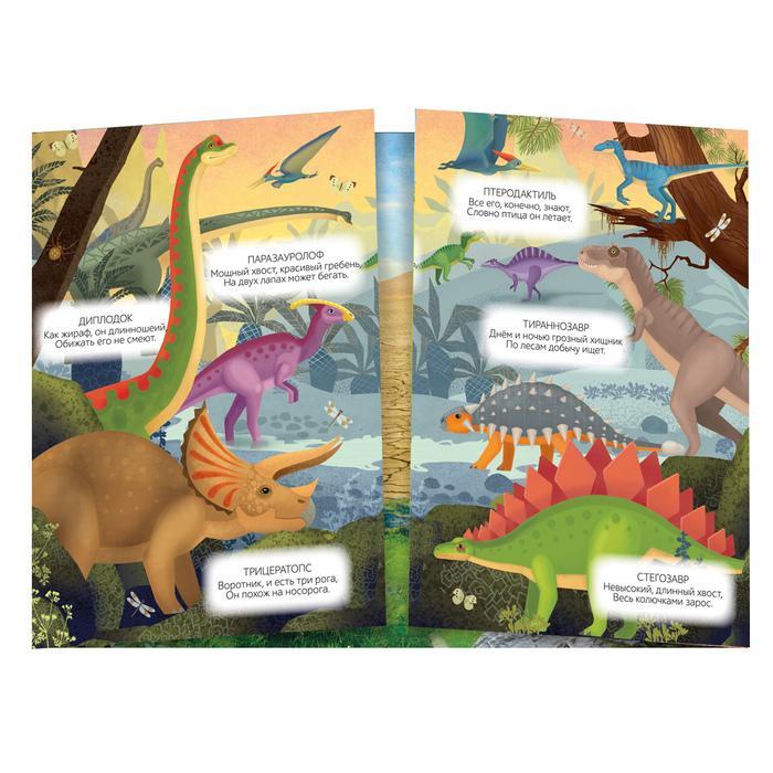 Наклейки многоразовые «Настоящие динозавры»
