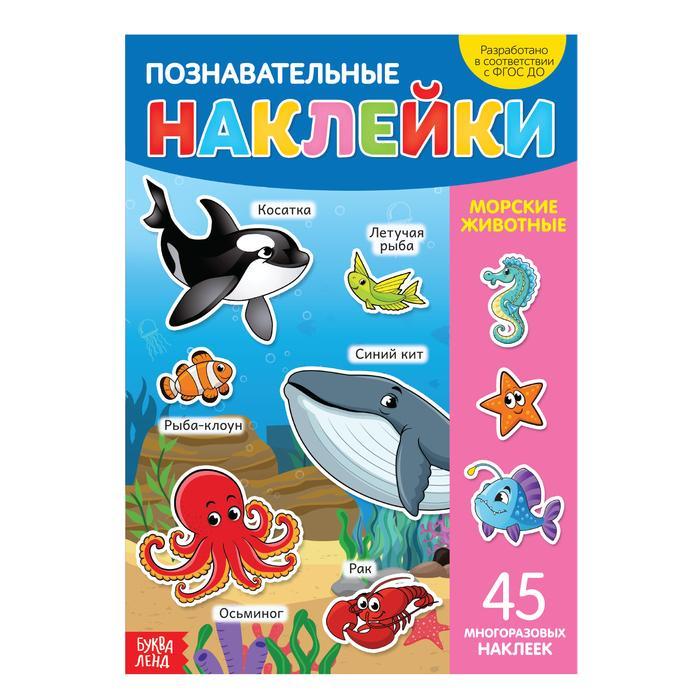 Наклейки многоразовые «Морские животные», формат А4