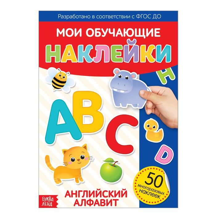 Наклейки многоразовые «Английский алфавит», формат А4