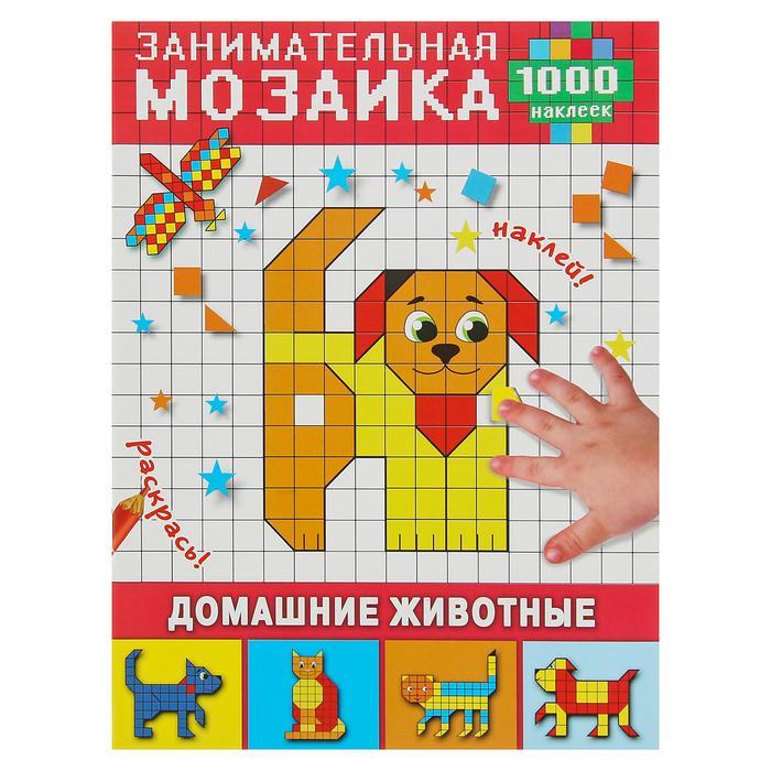 """1000 наклеек. Занимательная мозаика """"Домашние животные"""""""