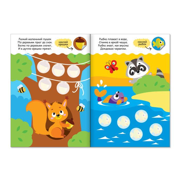 Наклейки-кружочки набор «Учим цвета и животных», 3 шт по 16 стр