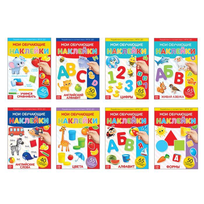 Наклейки многоразовые набор «Обучающие», 8 шт, формат А4