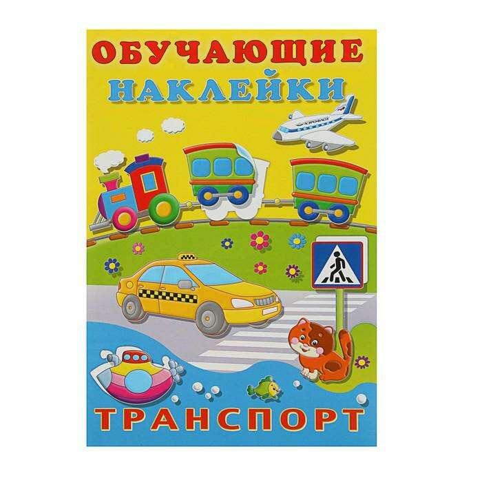 Обучающие наклейки «Транспорт»