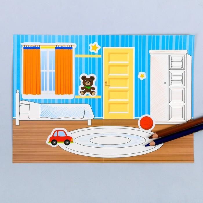 Набор наклеек с раскраской «Мои игрушки», 14.5 × 21 см
