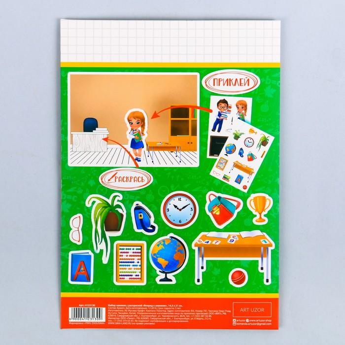 Набор наклеек с раскраской «Вперёд к знаниям», 14.5 × 21 см