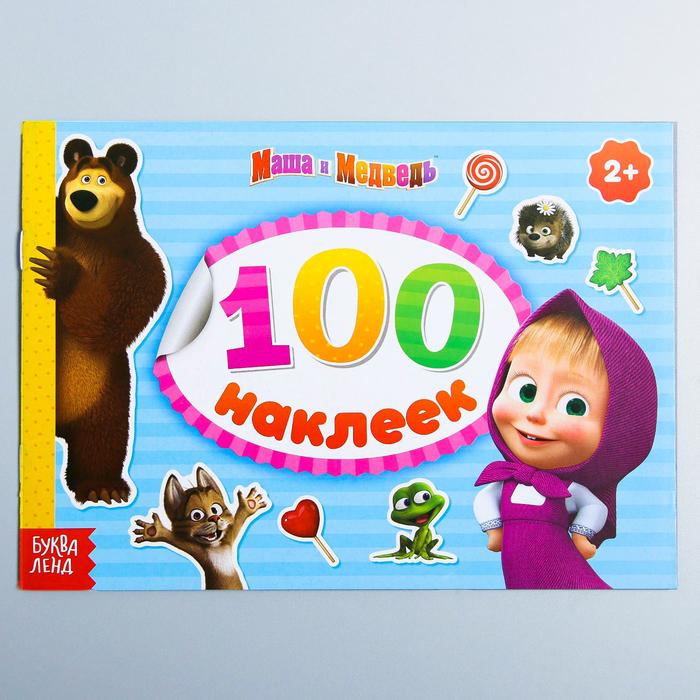 """Альбом 100 наклеек """"Маша и друзья"""", Маша и Медведь"""