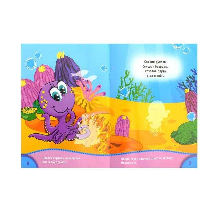 Наклейки «Морские жители» 12 страниц