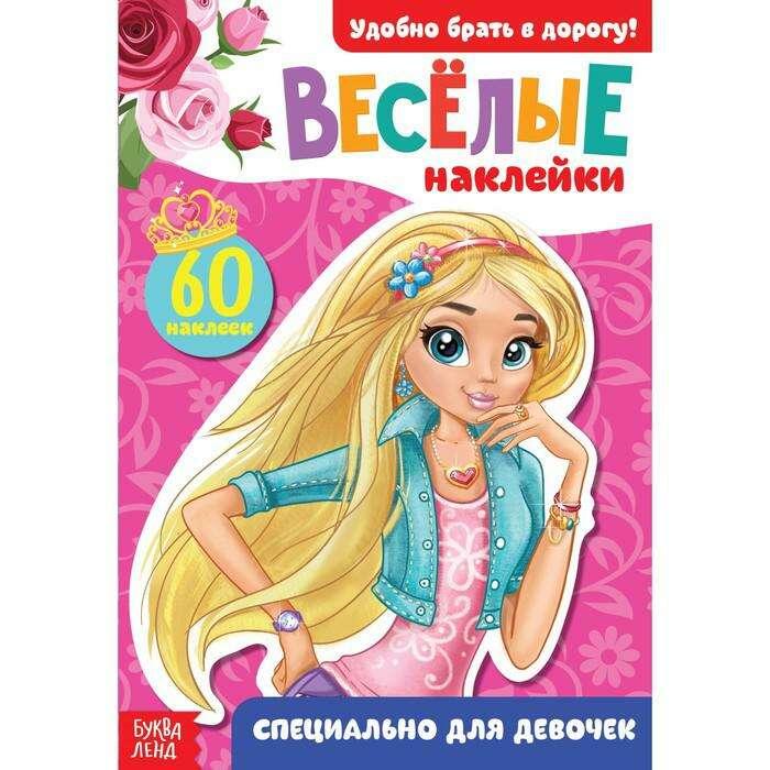 Наклейки «Для девочек», 12 страниц