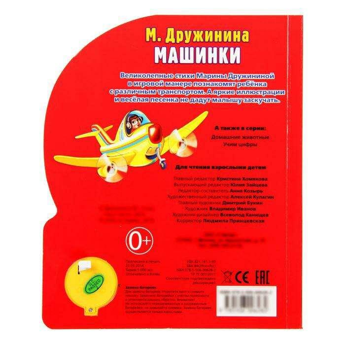 """Книга """"М.Дружинина. Машинки"""", 1 кнопка с песенкой и 10 стихами, 10 страниц"""