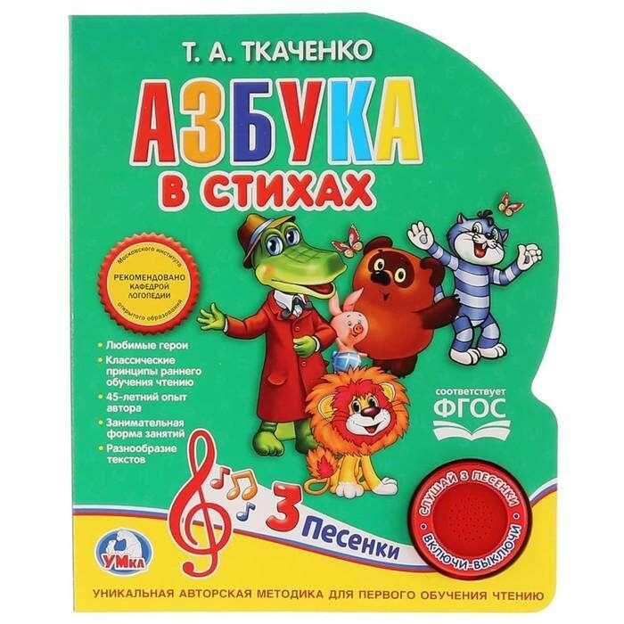 Книга музыкальная «Азбука в стихах» Ткаченко, 1 кнопка с 3 песенками, 10 стр.