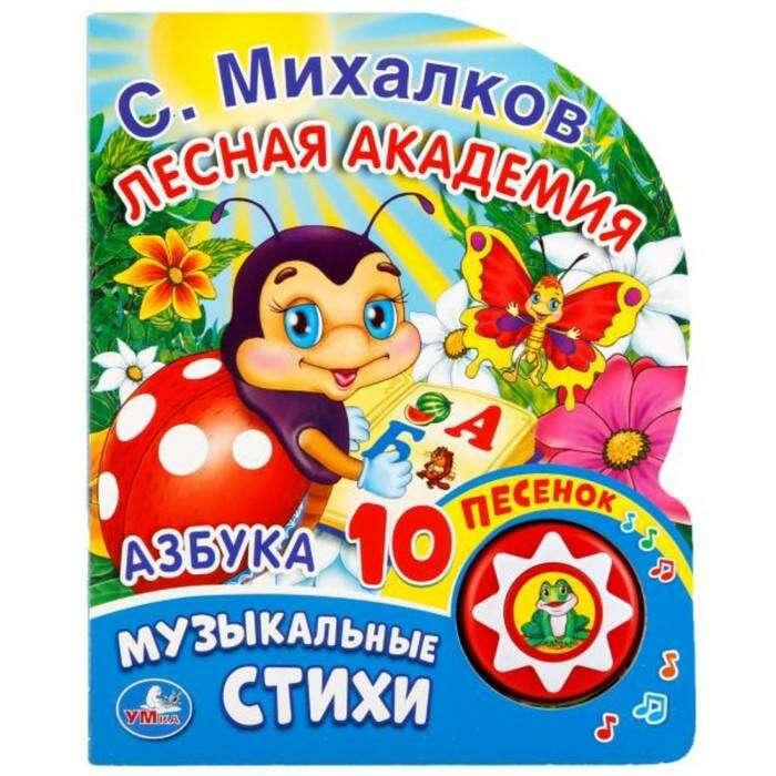 """Музыкальная книга """"Азбука С.Михалков"""", с 10 песенками"""