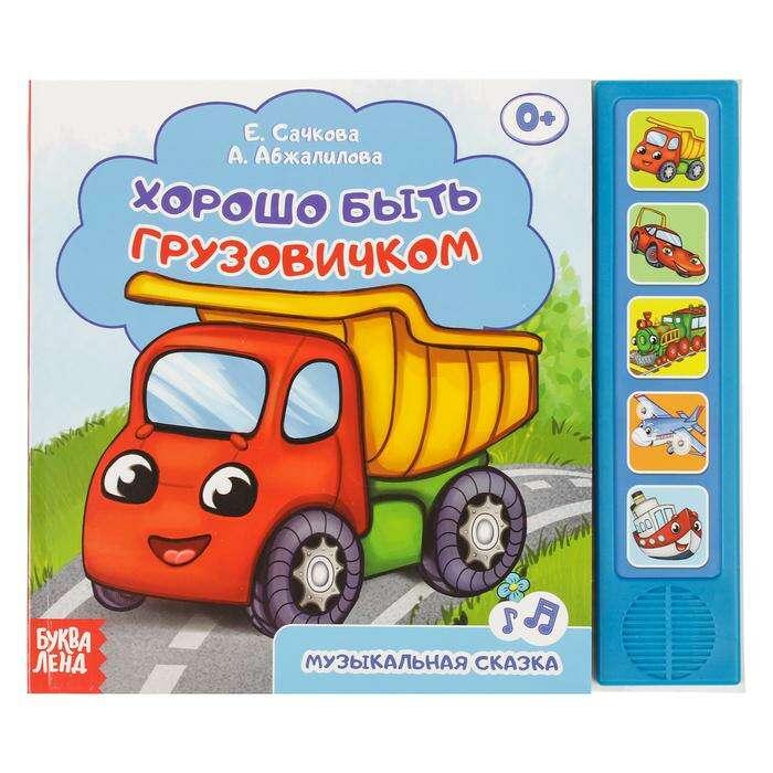 Книжка с музыкальным чипом «Хорошо быть грузовичком», 22 х 17 см, 10 стр.