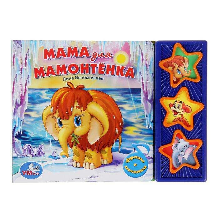 Книга «Мама для Мамонтёнка», музыкальная, 6 страниц
