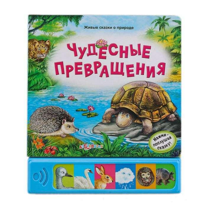 """Книжка """"Чудесные превращения"""", серия """"Живые сказки о природе"""" серия """"Живые сказки о природе"""""""
