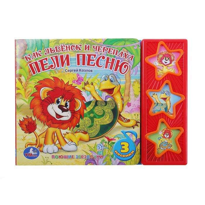 """Книга """"Как львенок и черепаха пели песню"""", музыкальная музыкальная"""