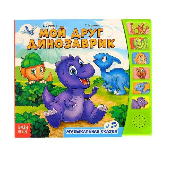 """Книга с музыкальным чипом «Мой друг динозаврик», 21 х 21 см """"Мой друг динозаврик"""", 21 х 21 см"""