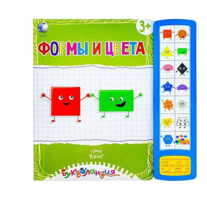"""Книга для детей обучающая """"Формы и цвета"""", русская озвучка, работает от батареек, МИКС, 14 стр. русская озвучка, работает от батареек, МИКС, 14 стр."""