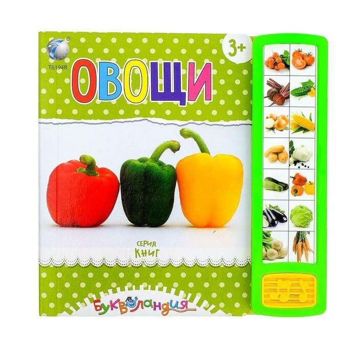 """Книга для детей обучающая """"Овощи"""", русская озвучка, работает от батареек, МИКС, 14 стр. русская озвучка, работает от батареек, МИКС, 14 стр."""