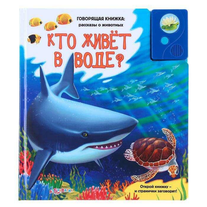 """Говорящая книга """"Кто живет в воде?"""", 16 стр 16 стр"""