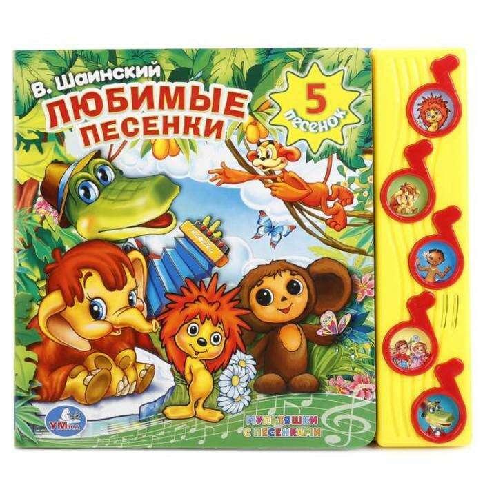 """Музыкальная книга """"Любимые песенки"""" В. Шаинский, 5 музыкальных кнопок В. Шаинский, 5 музыкальных кнопок"""