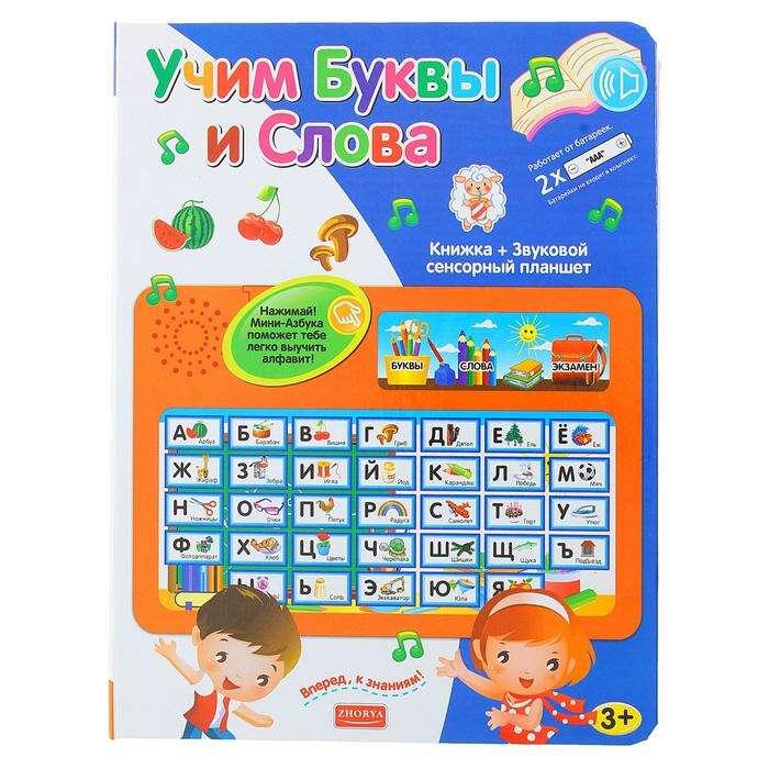 """Книга для детей обучающая """"Учим буквы и слова"""", звуковые эффекты, работает от батареек, 6 стр. звуковые эффекты, работает от батареек, 6 стр."""