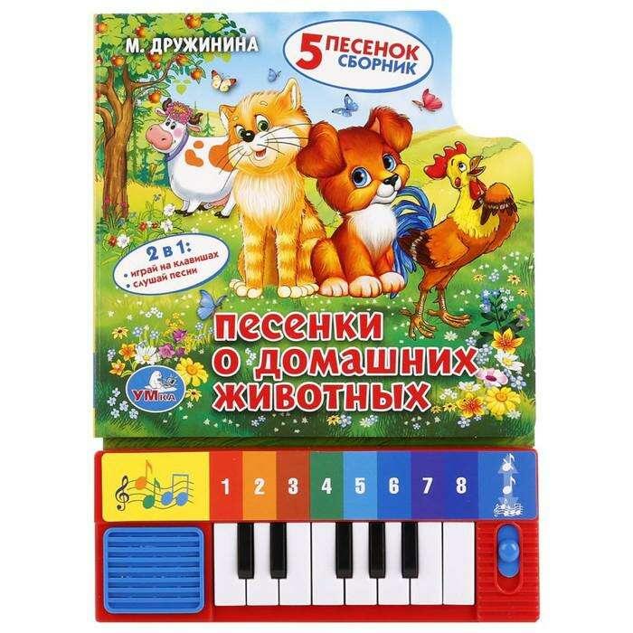 Книга-пианино «Песенки о домашних животных М.Дружинина», 10 стр.