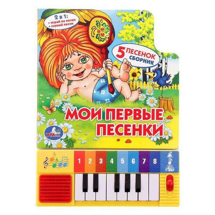 """Книга """"Мои первые песенки"""" книга-пианино, с 8 клавишами и песенками, 10 стр."""