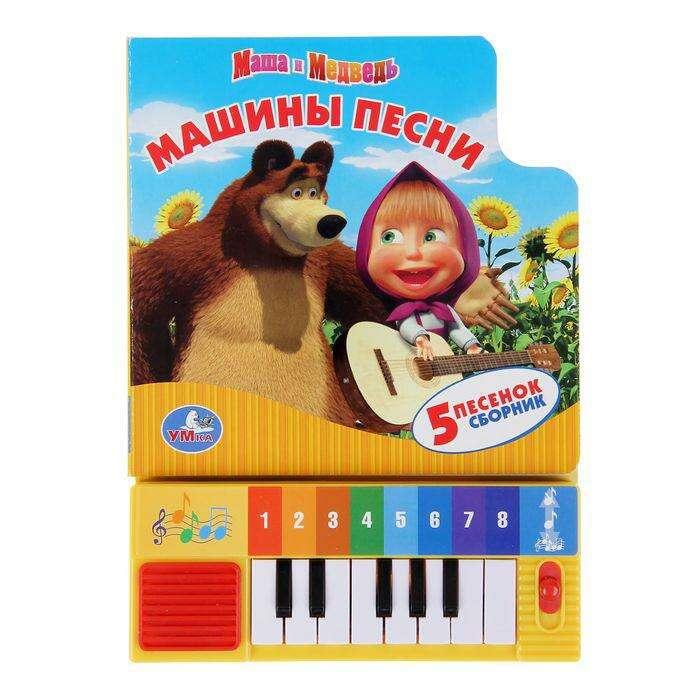 Книга «Машины песни», 8 музыкальных клавиш и песенки, 10 стр. музыкальная