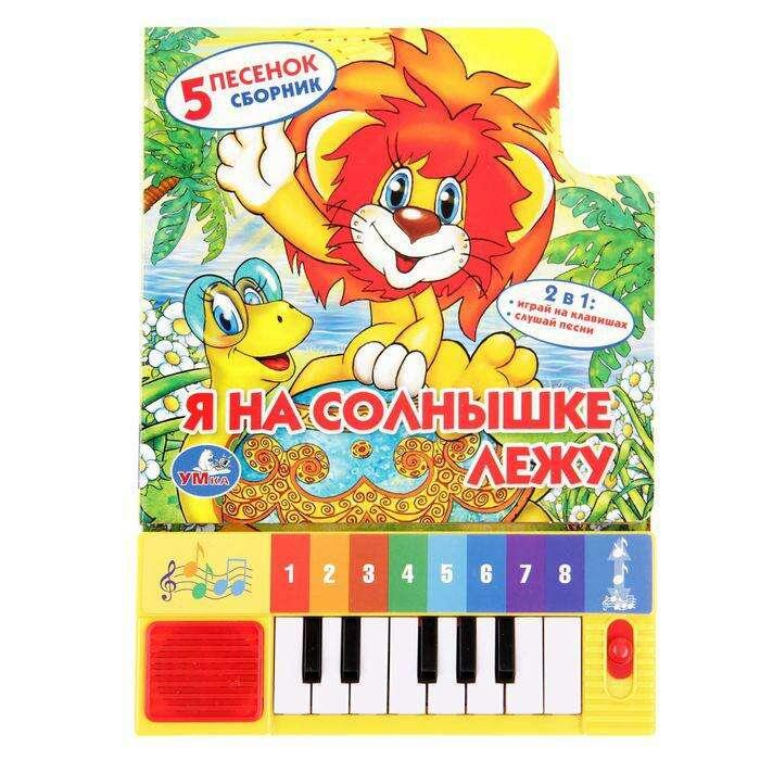 "Книга-пианино ""Я на солнышке лежу"", 8 клавиш + песенки, 10 страниц 8 клавиш + песенки, 10 страниц"