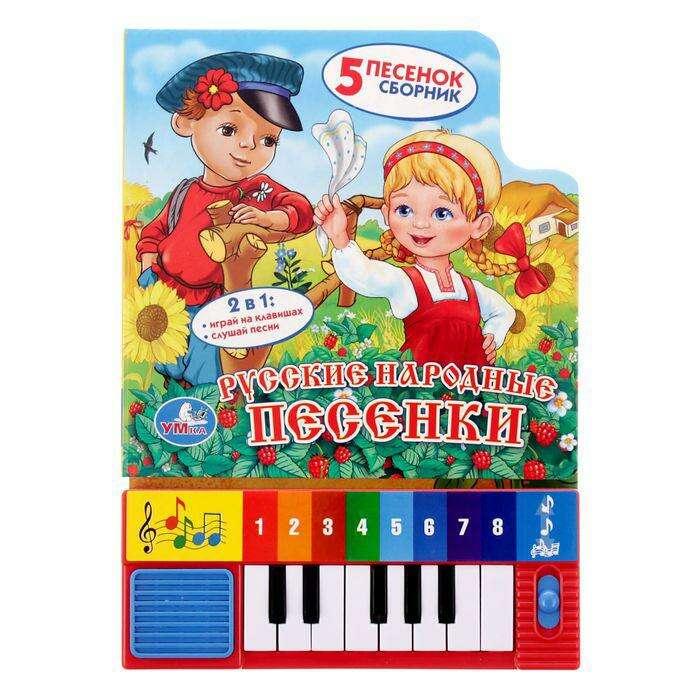 """Книга """"Русские народные песенки""""  книга-пианино с 8 клавишами и песенками"""