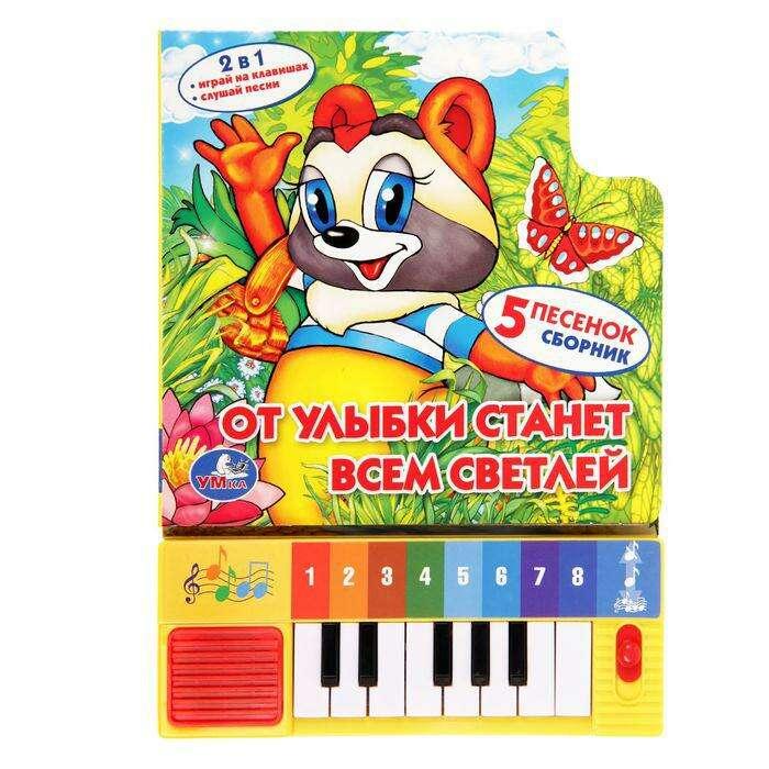 """Книга-пианино """"От улыбки станет всем светлей"""", 8 клавиш, 10 страниц 8 клавиш, 10 страниц"""