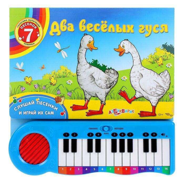 Книга музыкальная-пианино «Два весёлых гуся» 14 карточек
