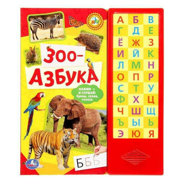 """Книга """"Зоо-азбука"""", 33 звуковые кнопки, 18 страниц 33 звуковые кнопки, 18 страниц"""