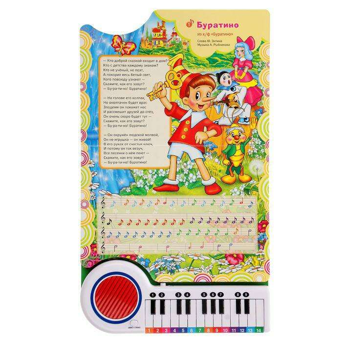 Книга-пианино «Песенки о приключениях», с 23 клавишами и песенками с 23 клавишами и песенками