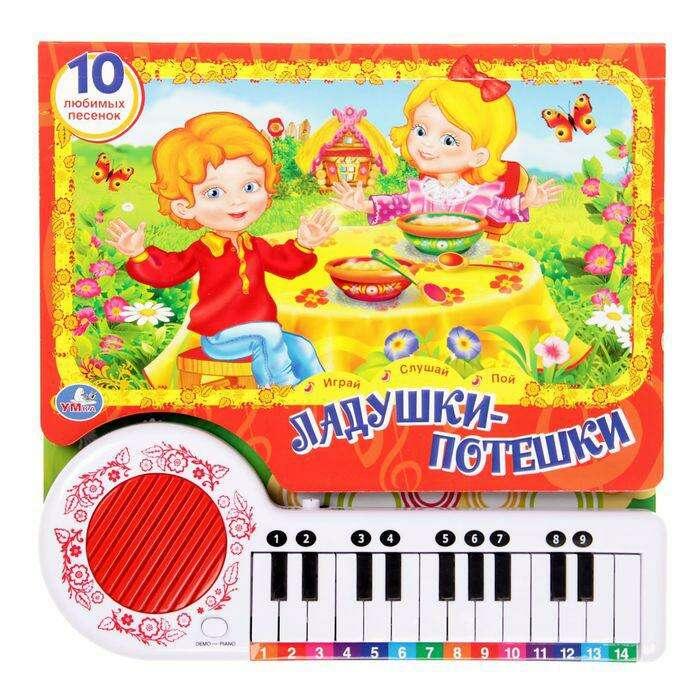 """Книга-пианино """"Ладушки-потешки"""", с 23 клавишами и песенками, 20 страниц с 23 клавишами и песенками, 20 страниц"""