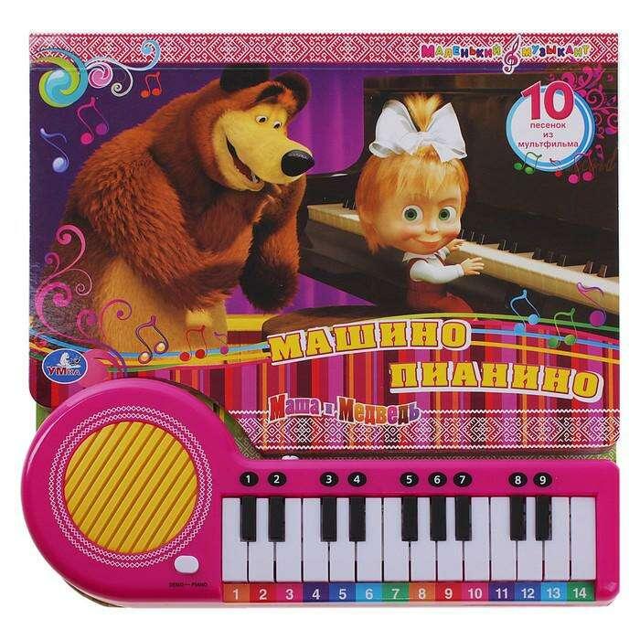 "Книга-пианино ""Машино пианино"", 14 клавиш 14 клавиш"