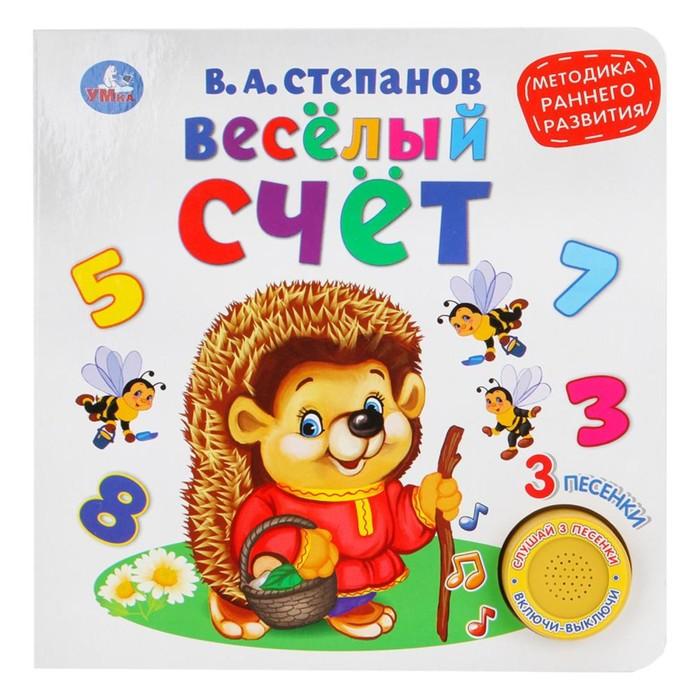 Книга «Методика раннего обучения. В.Степанов Весёлый счёт», 3 песенки