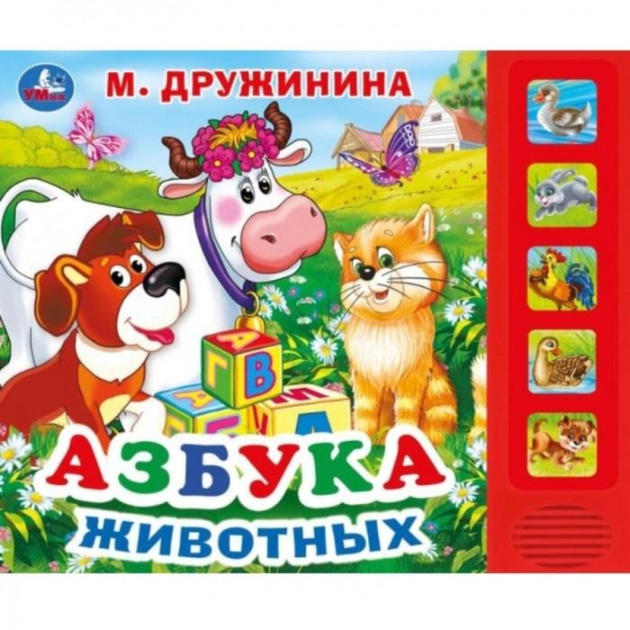 Книга «М. Дружиниа. Азбука животных», 5 кнопок, 10 страниц