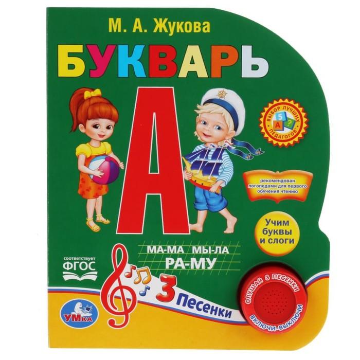 """Книга """"Азбука Жуковой. Букварь"""" 1 кнопка 3 песенки 8 стр 9785506032458"""