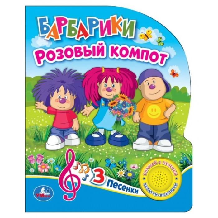 """Книга """"Розовый компот"""" 1 кнопка, 3 песенки, 8 стр. 9785506031536"""