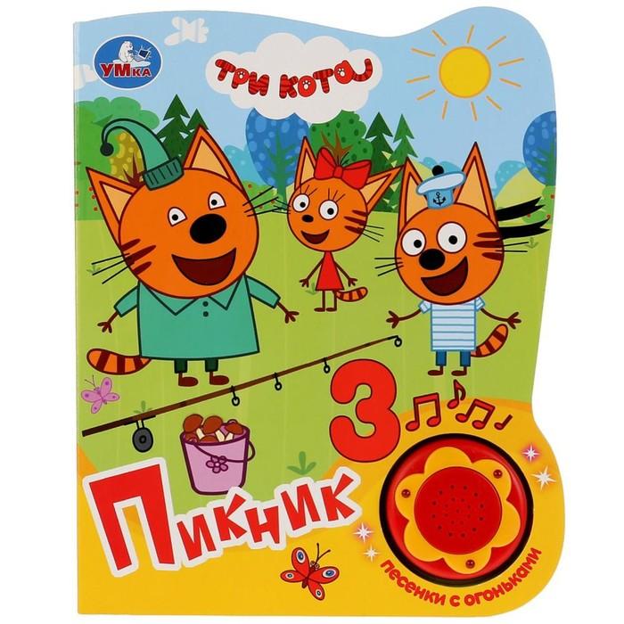 Книга «Три Кота. Пикник», 3 песенки с огоньками, 8 стр.